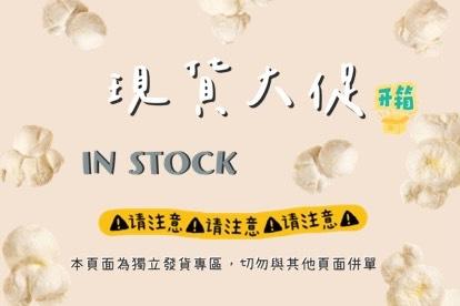 現貨大促 IN STOCK