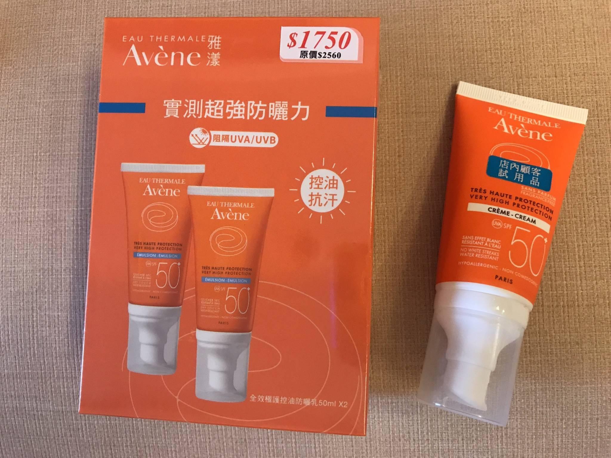 雅漾 清爽抗UV隔離乳 全效極護控油防曬乳 物理性 全效潤色防曬霜 低敏防曬