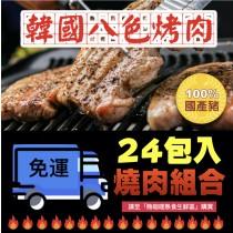【免運組合包 】正宗韓國八色烤肉組合 (3組組合/24包入)/冷凍宅配 9/20結單出貨
