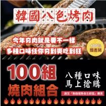 正宗韓國八色烤肉組合 (8包入)限量100組/冷凍宅配 9/20結單出貨