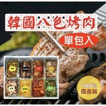 正宗韓國八色烤肉(單包入)/冷凍宅配 /冷凍宅配 9/20結單出貨
