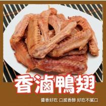 【熊咖哩】滷味/香滷鴨翅/ 6支包
