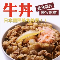 【熊咖哩】熟食/牛丼(150g)