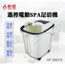工廠直寄免運【足浴機】勳風/遙控電動SPA足浴機/HF-G6018