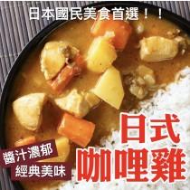【熊咖哩】熟食/日式咖哩雞(200g)