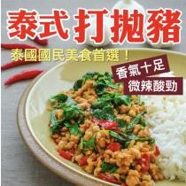 【熊咖哩】熟食/泰式打拋豬(150g)