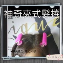 韓式空氣劉海捲髮神器 韓國 對抗扁塌髮根無痕髮捲夾 2入