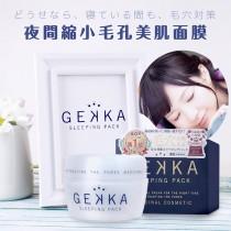【FIFI】日本 GEKKA 夜間縮小毛孔美肌面膜