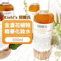 【FIFI】Kiehl's 契爾氏 金盞花化妝水 500ml