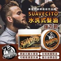 【FIFI】美國 Suavecito Pomade骷髏頭強力款 水洗式髮油 髮蠟 113g