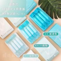 【FIFI】日本 MILBON 哥德式 柔漾護髮四劑 9g*4 4細軟 4+一般 4x粗硬 正品公司貨