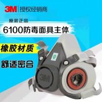 3M 6100(小號)半面型防護面具