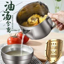 304不鏽鋼油湯分離鍋(含鍋蓋)
