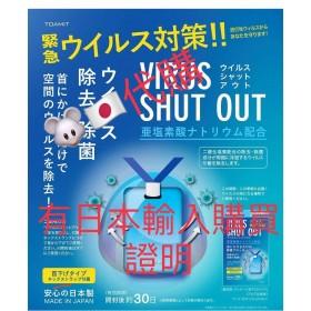 【現貨限量出清】『正品』TOAMIT Virus Shut♀隨身滅菌卡可淨化空氣 除菌卡
