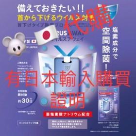 『正品』同加護靈最新版HIRO日本製 virus shut out 隨身攜帶式除菌片